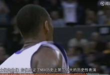 2018年8月12日 NBA录像《巨星芳华01》科比81分屠龙杀神季-麦豆网