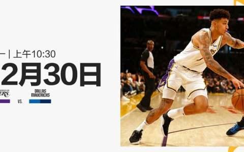 2019.12.30NBA常规赛 独行侠vs湖人 全场录像回放-麦豆NBA录像吧