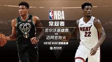 2020.3.3NBA常规赛 雄鹿vs热火 全场录像回放-麦豆NBA录像吧