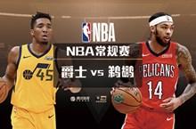 2020.7.31NBA常规赛 爵士vs鹈鹕 全场录像回放-麦豆NBA录像吧